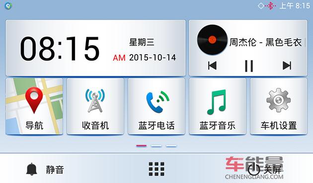 飞歌G6s荣耀版安卓导航界面全新升级,新UI使用体验视频