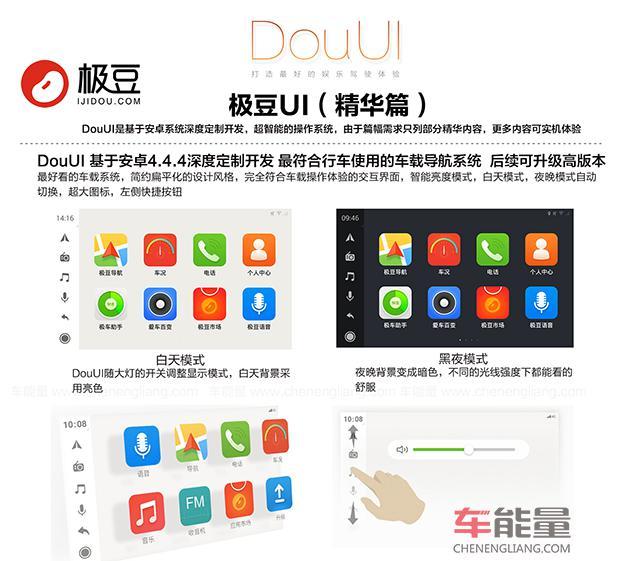 极豆导航DouUI软件系统一张长图整理版(精华版)