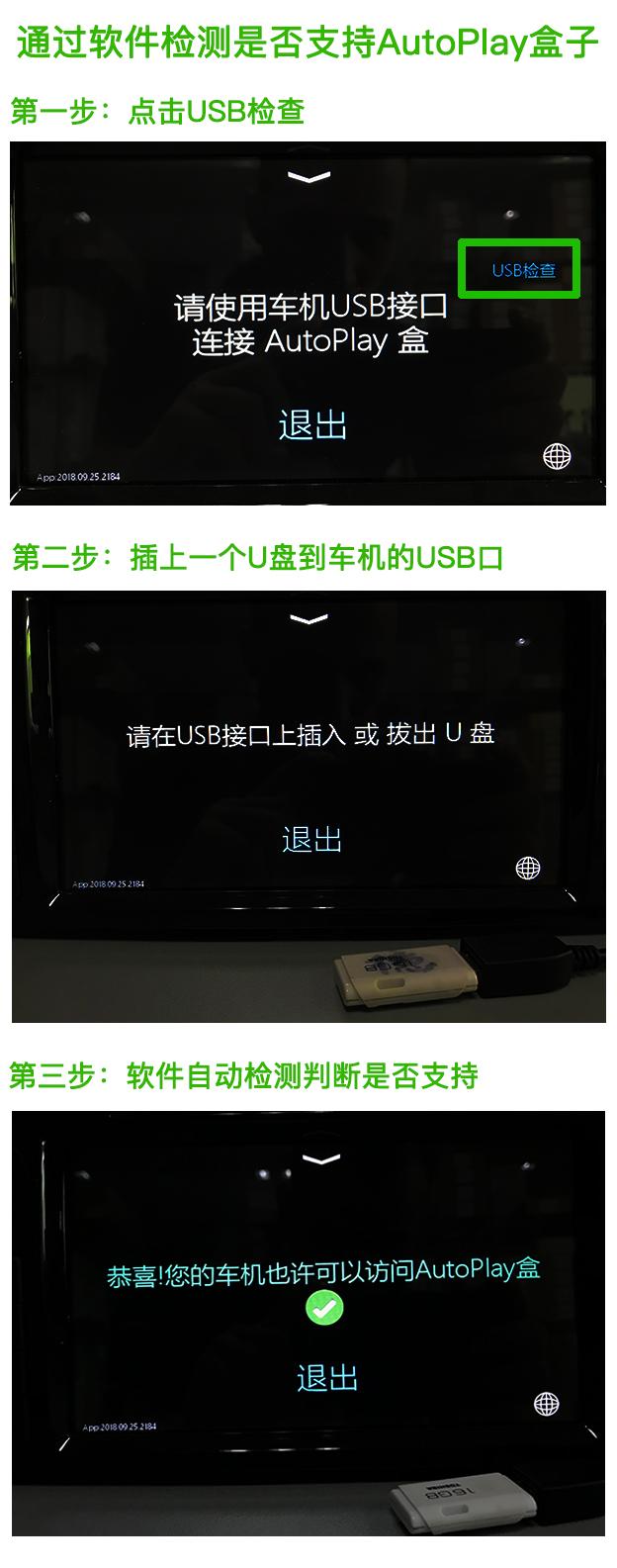 WinCE车机通过USB检查是否支持AutoPlay盒子.jpg