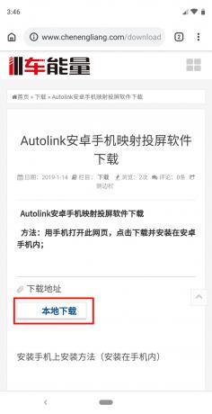 Autolink安卓手机映射投屏软件下载