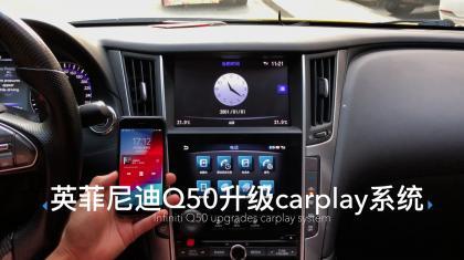 英菲尼迪Q50车系升级carplay系统演示-0002.jpg