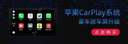 18款凯美瑞亚洲龙原车屏升级苹果CarPlay系统