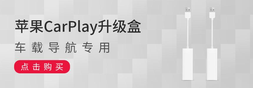 USB版CarPlay升级盒