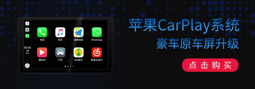 原车升级苹果CarPlay系统