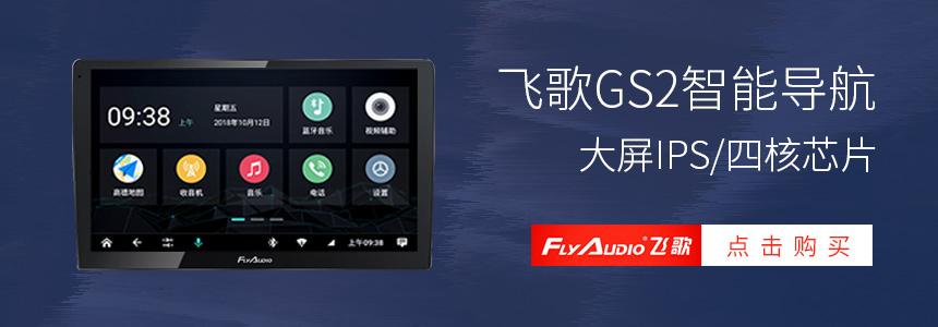 飞歌GS2智能车机