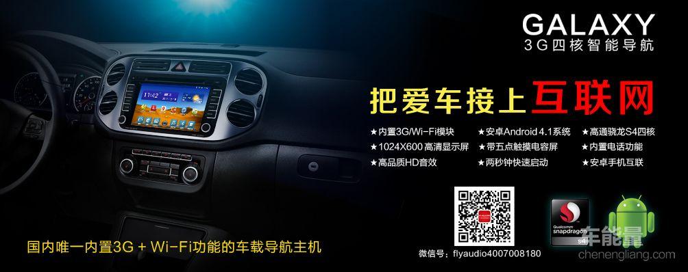 【原创】飞歌安卓四核智能导航视频介绍及功能详解