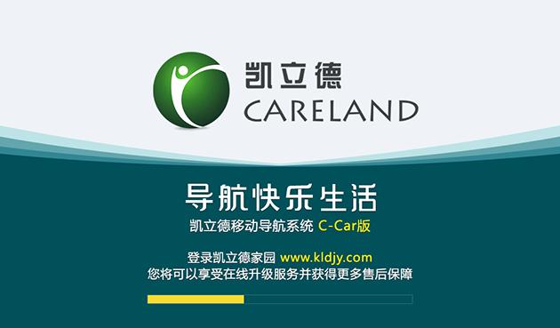 飞歌安卓导航官方正版原版凯立德升级2014夏季版(C2739-M7L24-3225J0K)