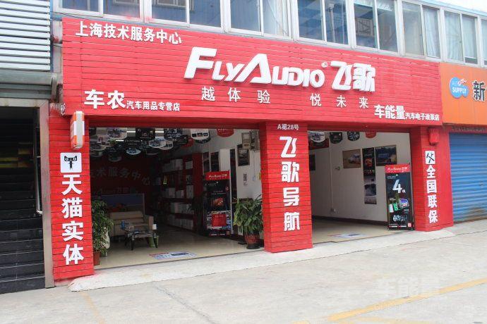 飞歌导航联盟上海技术服务中心