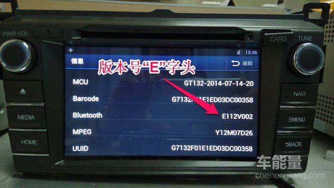 飞歌安卓四核G7主机蓝牙接听延时问题修正文件