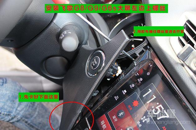 飞歌G9/G8/G6s大屏导航安装日产新奇骏注意的几个细节问题