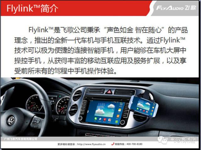 飞歌导航开拓者4手机互联功能介绍视频及操作方法,Flylink应用程序